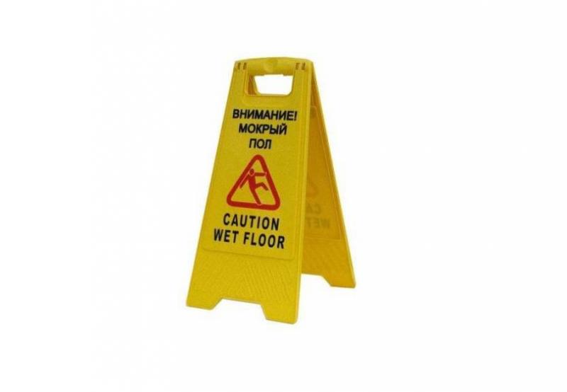 """Предупреждающий знак """"Осторожно мокрый пол"""""""